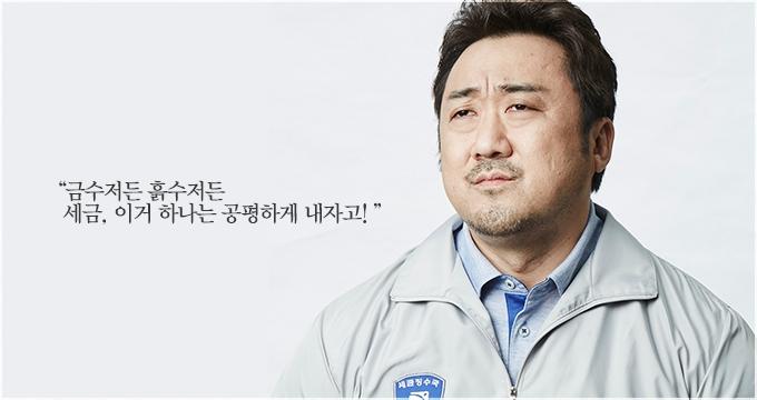 [韓劇] Tax Team 38 (38 사기동대) (2016) F131086131180883895%280%29
